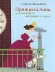 Принцесса Анна, или как найти настоящего героя